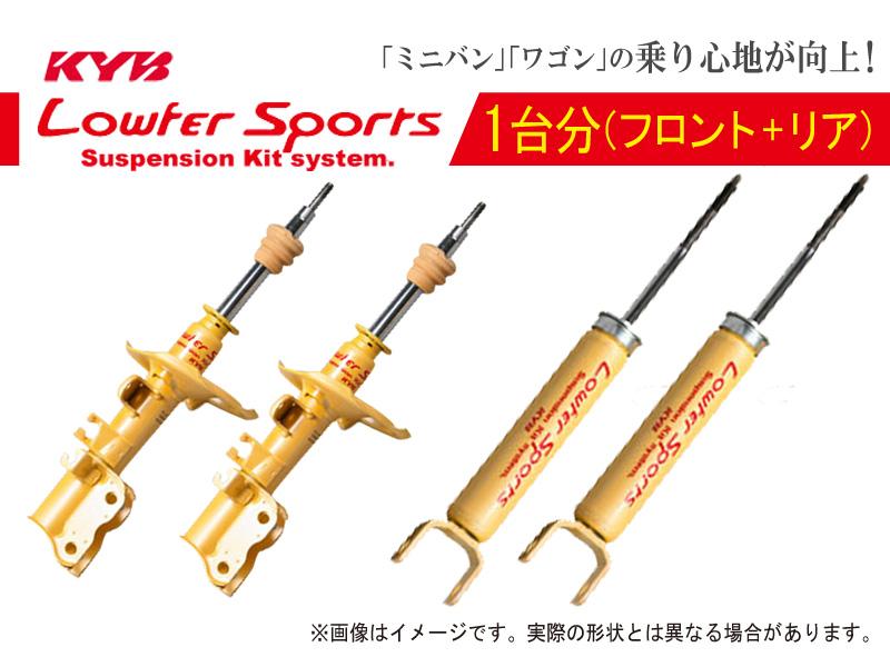 [カヤバ]CV4WデリカD:5 用ショックアブソーバ(Lowfer Sports)