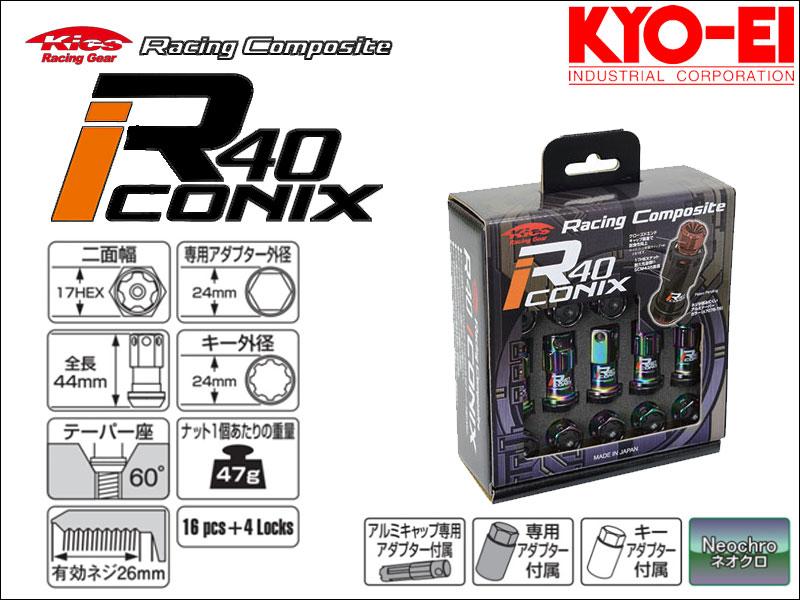[KYO-EI_Kics]レーシングコンポジットR40 M12×P1.25 iCONIX_アルミキャップ付ホイールナット&ロックセット(ネオクロ×ブラック)【RIA-13NK】