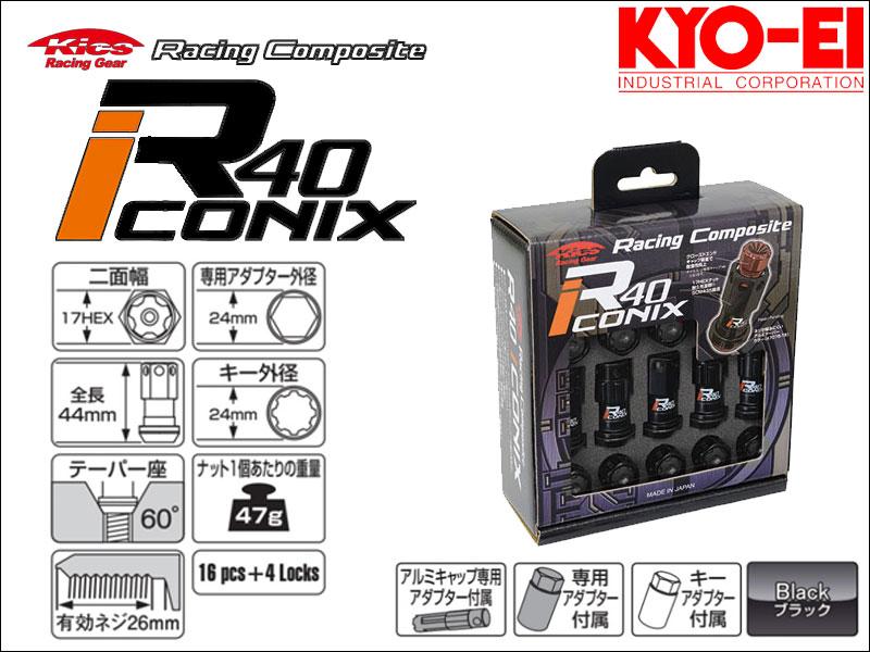 [KYO-EI_Kics]レーシングコンポジットR40 M12×P1.5アイコニックス_アルミ製キャップ付ホイールナット&ロックセット(ブラック×ブラック)【RIA-11KK】