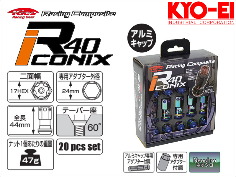 [KYO-EI_Kics]レーシングコンポジットR40 M12×P1.25アイコニックス_アルミ製キャップ付ホイールナットセット(ネオクロ×ブルー)【RIA-03NU】