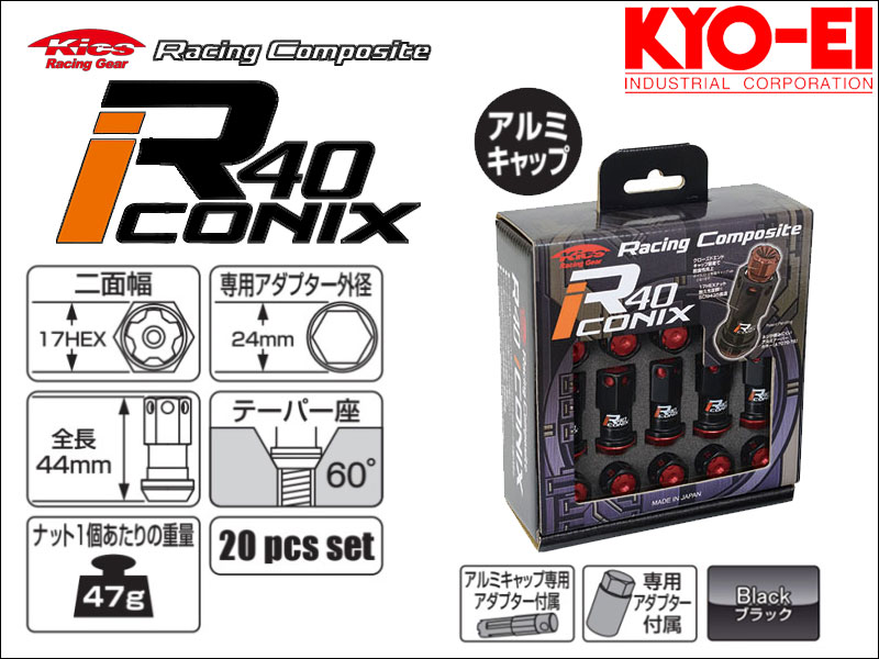 [KYO-EI_Kics]レーシングコンポジットR40 M12×P1.25アイコニックス_アルミ製キャップ付ホイールナットセット(ブラック×レッド)【RIA-03KR】
