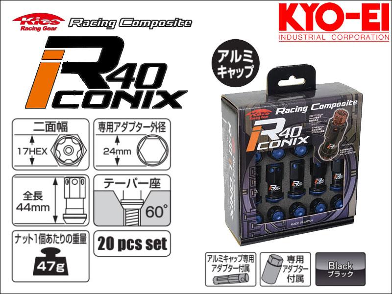[KYO-EI_Kics]レーシングコンポジットR40 M12×P1.5アイコニックス_アルミ製キャップ付ホイールナットセット(ブラック×ブルー)【RIA-01KU】