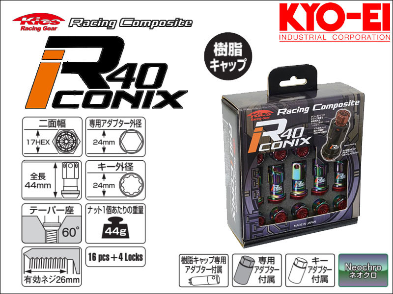 [KYO-EI_Kics]レーシングコンポジットR40 M12×P1.5 iCONIX_樹脂製キャップ付ホイールナット&ロックセット(ネオクロ×レッド)【RIF-11NR】