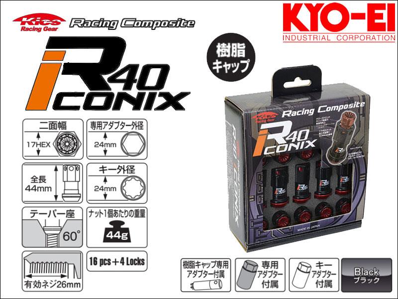 [KYO-EI_Kics]レーシングコンポジットR40 M12×P1.25 iCONIX_樹脂製キャップ付ホイールナット&ロックセット(ブラック×レッド)【RIF-13KR】