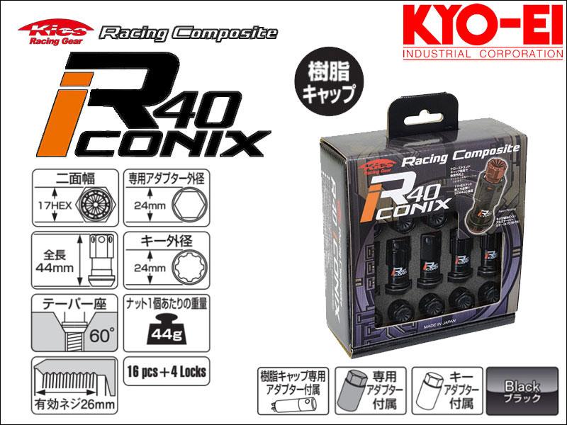 [KYO-EI_Kics]レーシングコンポジットR40 M12×P1.5 iCONIX_樹脂製キャップ付ホイールナット&ロックセット(ブラック×ブラック)【RIF-11KK】