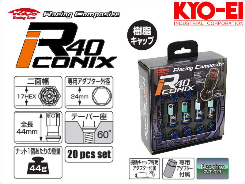 [KYO-EI_Kics]レーシングコンポジットR40 M12×P1.5 iCONIX_樹脂製キャップ付ホイールナットセット(ネオクロ×ブルー)【RIF-01NU】