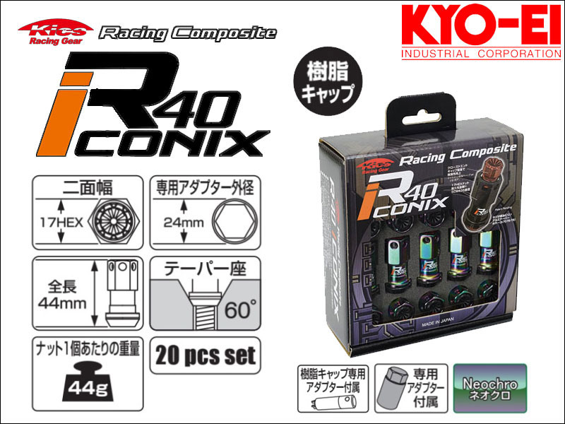 [KYO-EI_Kics]レーシングコンポジットR40 M12×P1.5 iCONIX_樹脂製キャップ付ホイールナットセット(ネオクロ×ブラック)【RIF-01NK】