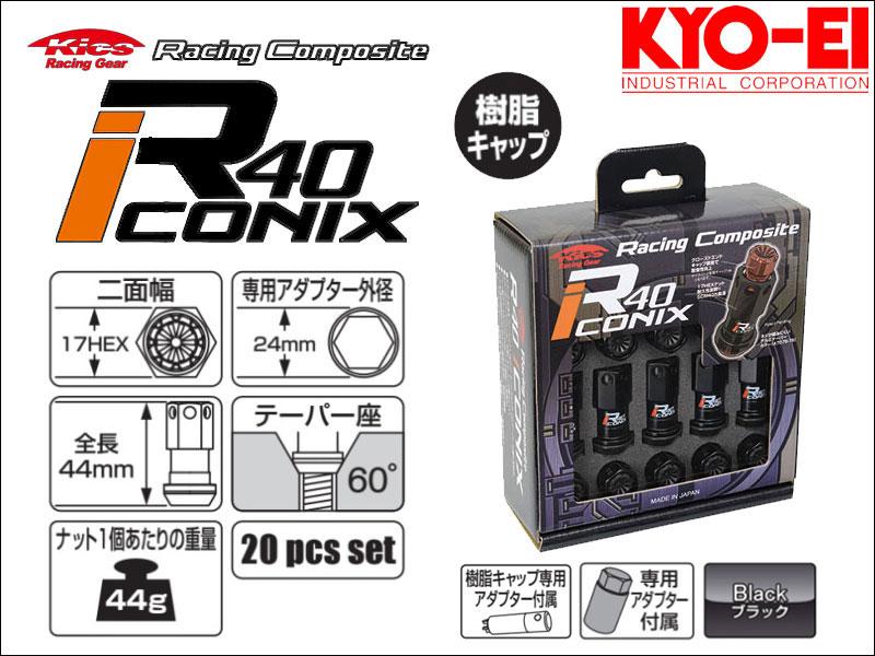 [KYO-EI_Kics]レーシングコンポジットR40 M12×P1.5 iCONIX_樹脂製キャップ付ホイールナットセット(ブラック×ブラック)【RIF-01KK】