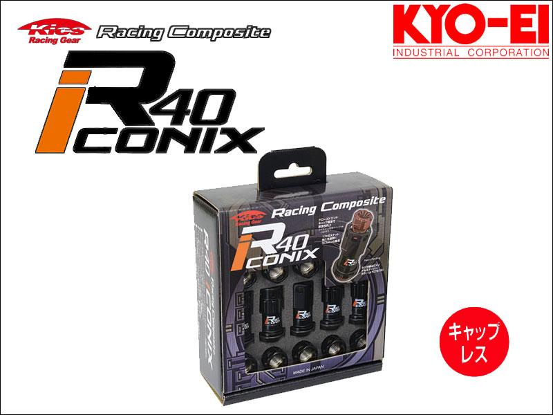 [KYO-EI_Kics]レーシングコンポジットR40 M12×P1.5 iCONIX_キャップ無ホイールナット&ロックセット(ブラック×ブラック)【RI-11KK】