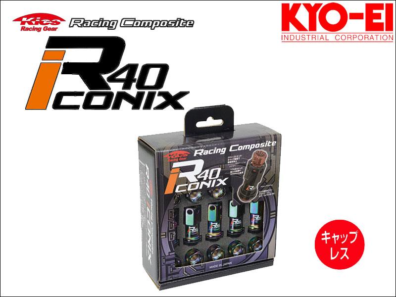 [KYO-EI_Kics]レーシングコンポジットR40 M12×P1.5 iCONIX_キャップ無ホイールナットセット(ネオクロ×ブラック)【RI-01NK】