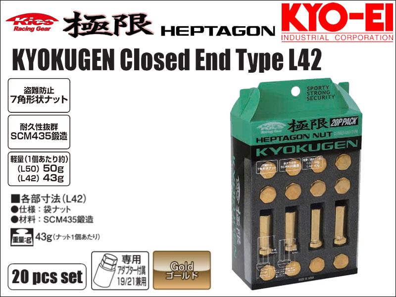 [KYO-EI_Kics]極限-ヘプタゴンナット(7角袋ナット)-M12×P1.25×42mm×20pcs(ゴールド)【HPF3A4_L42】