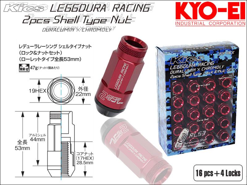 [KYO-EI_Kics]レデューラレーシング シェルタイプ ホイールナット&ロックセット(LEGGDURA RACING_RL53)-M12×P1.25(レッド)【RL53-13R】