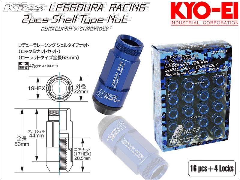 [KYO-EI_Kics]レデューラレーシング シェルタイプ ホイールナット&ロックセット(LEGGDURA RACING_RL53)-M12×P1.5(ブルー)【RL53-11U】