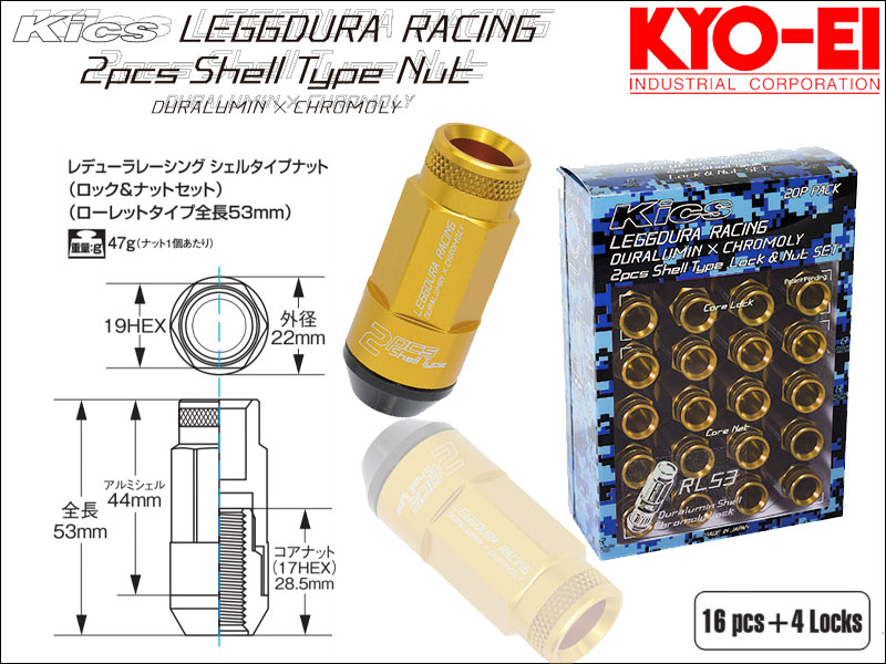 [KYO-EI_Kics]レデューラレーシング シェルタイプ ホイールナット&ロックセット(LEGGDURA RACING_RL53)-M12×P1.5(ゴールド)【RL53-11A】