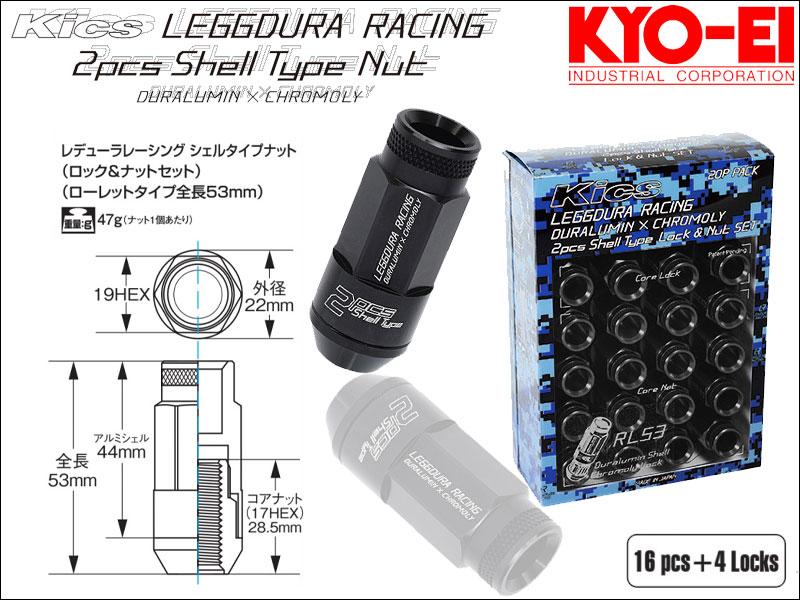 [KYO-EI_Kics]レデューラレーシング シェルタイプ ホイールナット&ロックセット(LEGGDURA RACING_RL53)-M12×P1.5(ブラック)【RL53-11K】