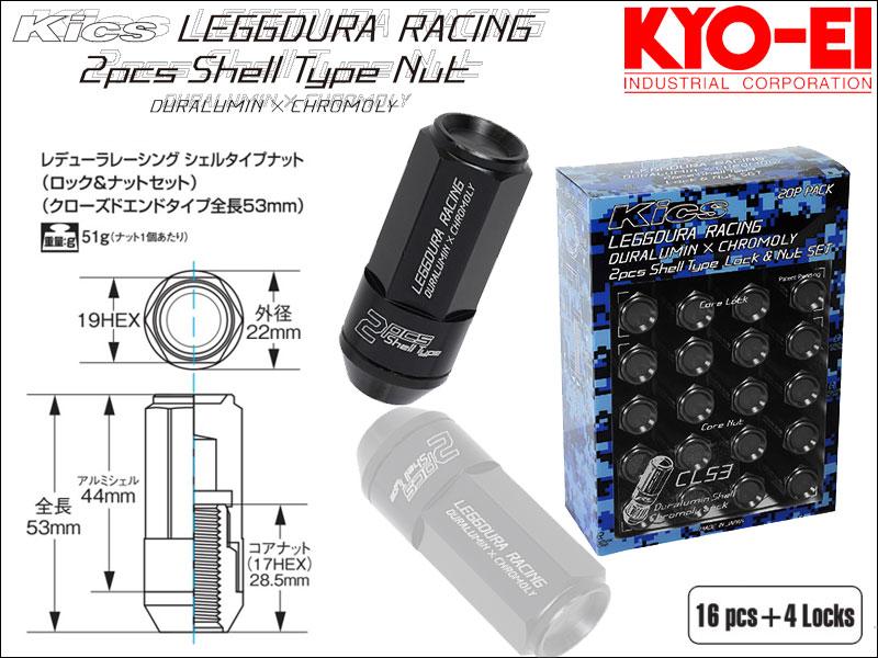 [KYO-EI_Kics]レデューラレーシング シェルタイプ ホイールナット&ロックセット(LEGGDURA RACING_CL53)-M12×P1.25(ブラック)【CL53-13K】