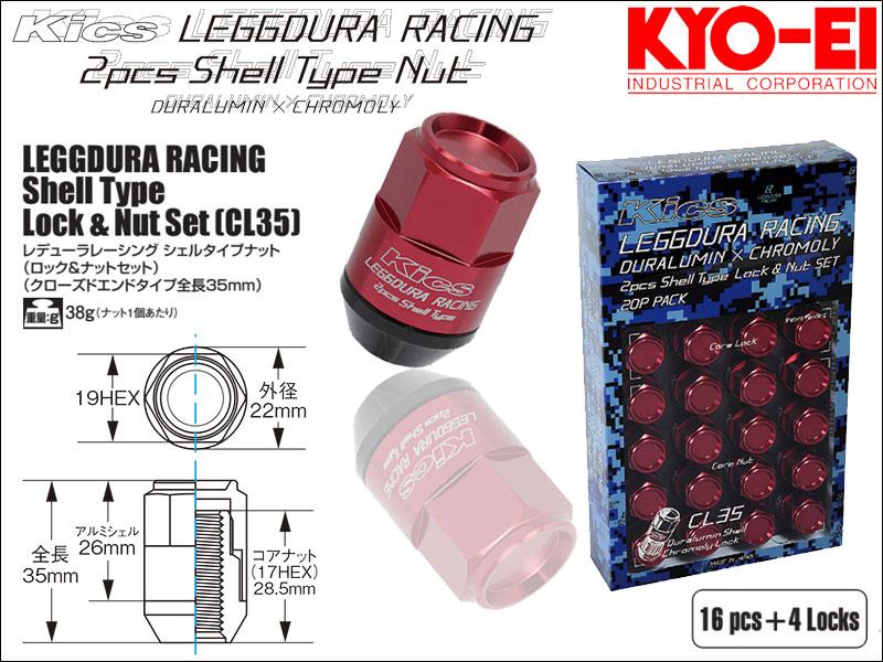 [KYO-EI_Kics]レデューラレーシング シェルタイプ ホイールナット&ロックセット(LEGGDURA RACING_CL35)-M12×P1.25(レッド)【CL35-13R】
