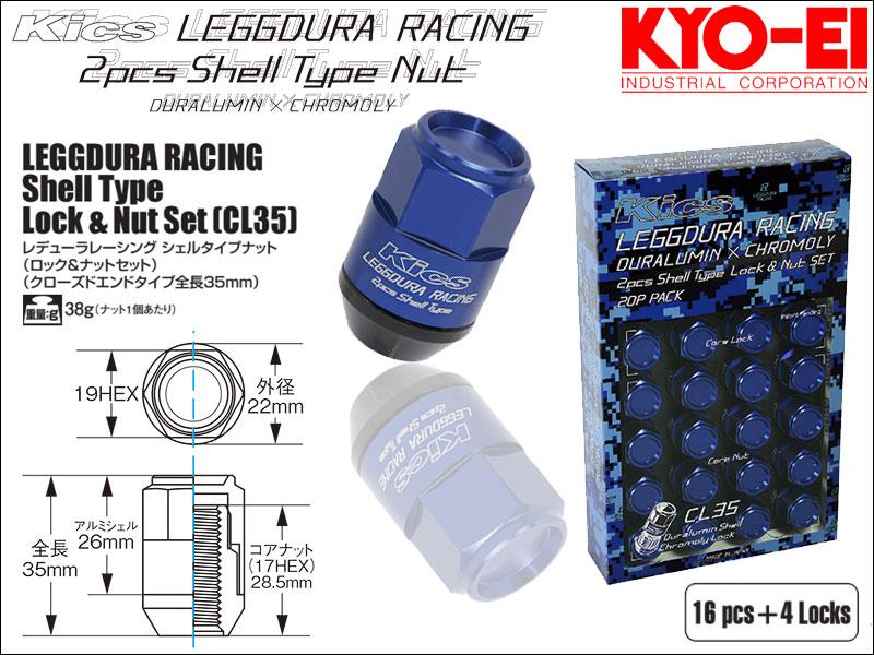 [KYO-EI_Kics]レデューラレーシング シェルタイプ ホイールナット&ロックセット(LEGGDURA RACING_CL35)-M12×P1.5(ブルー)【CL35-11U】