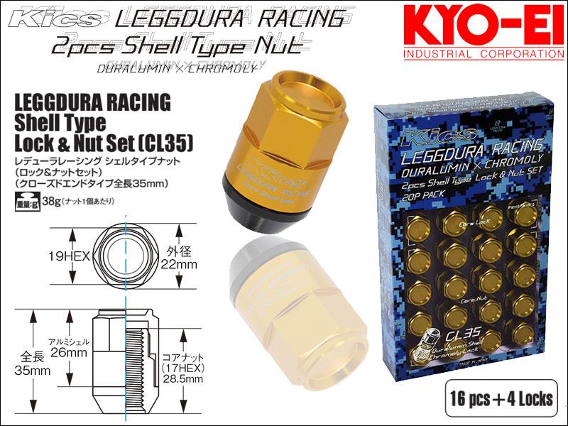 [KYO-EI_Kics]レデューラレーシング シェルタイプ ホイールナット&ロックセット(LEGGDURA RACING_CL35)-M12×P1.5(ゴールド)【CL35-11A】