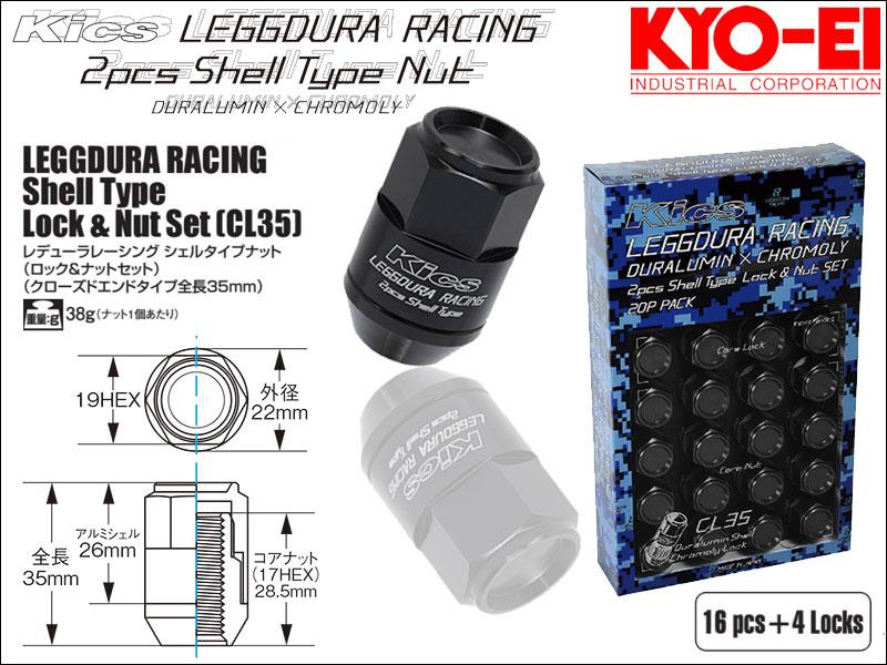 [KYO-EI_Kics]レデューラレーシング シェルタイプ ホイールナット&ロックセット(LEGGDURA RACING_CL35)-M12×P1.25(ブラック)【CL35-13K】