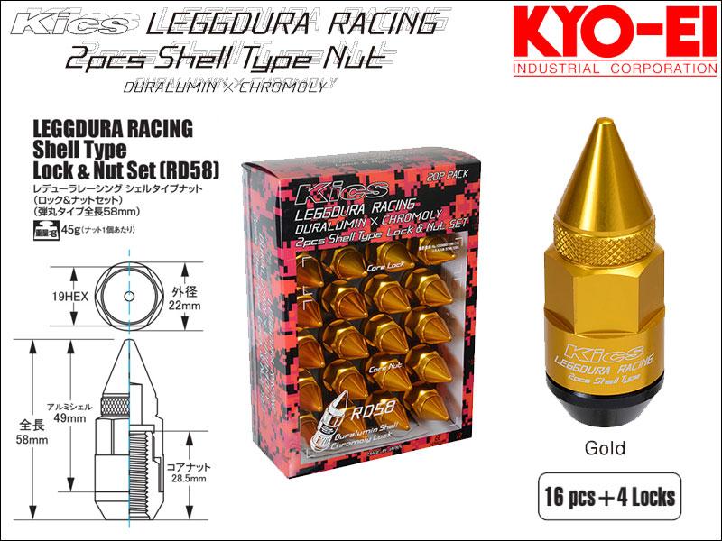 [KYO-EI_Kics]レデューラレーシング ホイールナット&ロックセット(M12×P1.5)用アルミシェル(ゴールド_弾丸タイプ_RD58)【RD58-11A】