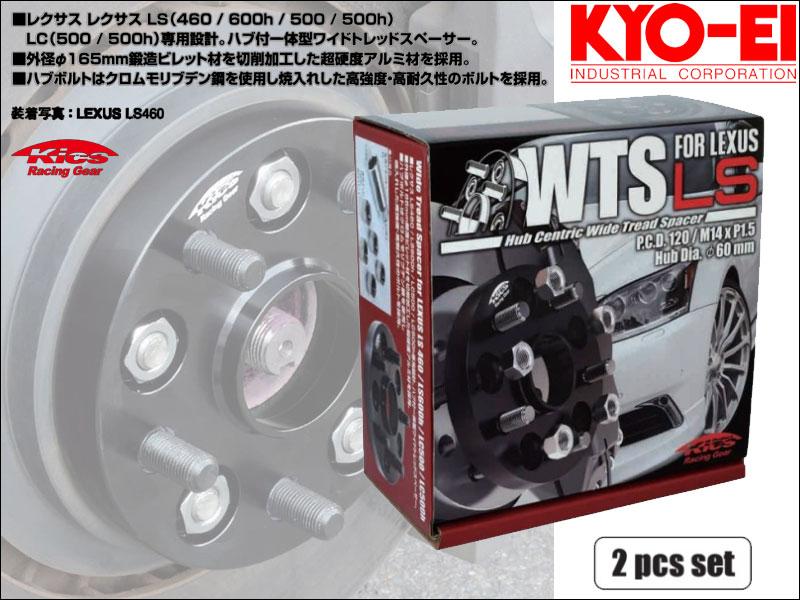 [KYO-EI_Kics]ワイドトレッドスペーサーfor レクサスLS/LC P.C.D120_M14×P1.5_60φ_22mm 2枚(ブラック)【5822W1】