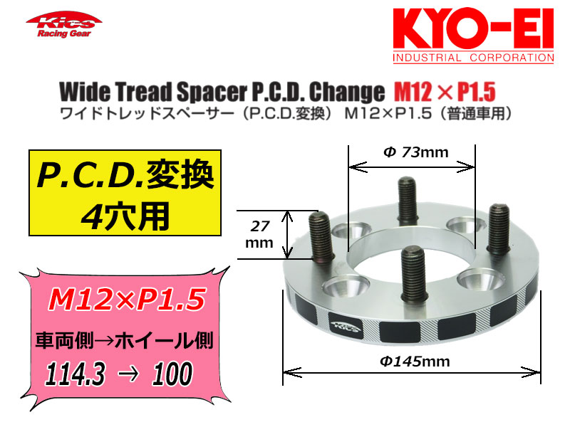 [KYO-EI_Kics]ワイドトレッドスペーサーP.C.D.チェンジャーM12×P1.5_4穴用(車両側/114.3→ホイール側/100)【4215W1】