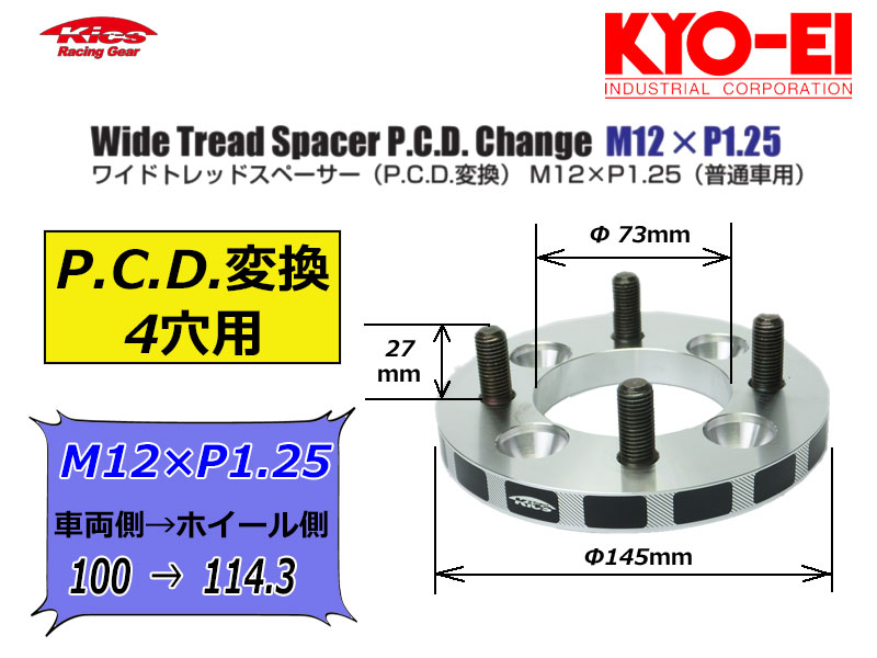 [KYO-EI_Kics]ワイドトレッドスペーサーP.C.D.チェンジャーM12×P1.25_4穴用(車両側/100→ホイール側/114.3)【4415W3】