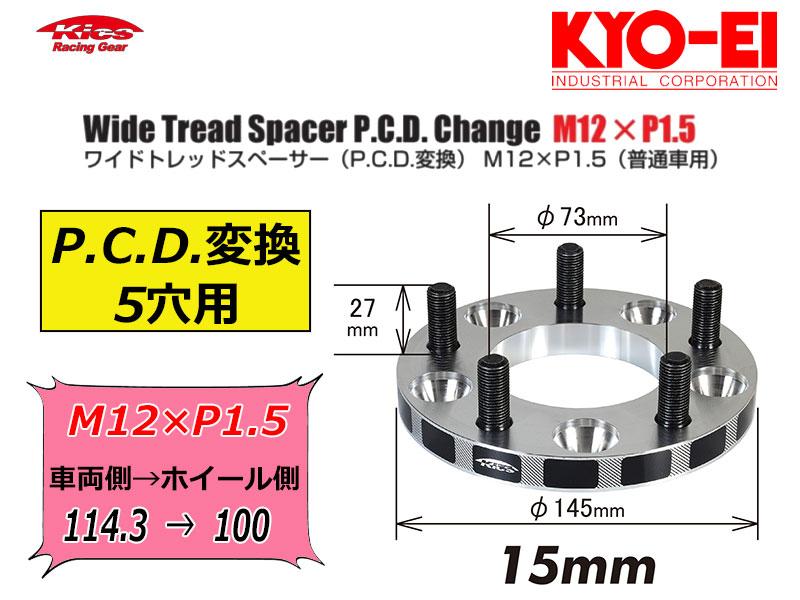 [KYO-EI_Kics]ワイドトレッドスペーサーP.C.D.チェンジャーM12×P1.5_5穴用(車両側/114.3→ホイール側/100)【5215W1】