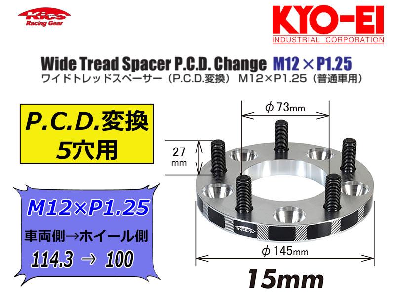 [KYO-EI_Kics]ワイドトレッドスペーサーP.C.D.チェンジャーM12×P1.25_5穴用(車両側/114.3→ホイール側/100)【5215W3】