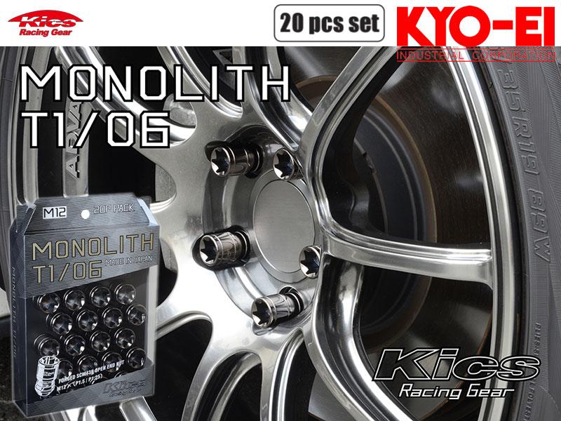 [KYO-EI_Kics]モノリスT1/06_M12×P1.5×20個入ホイールナット(グロリアスブラック)【MN01GK】