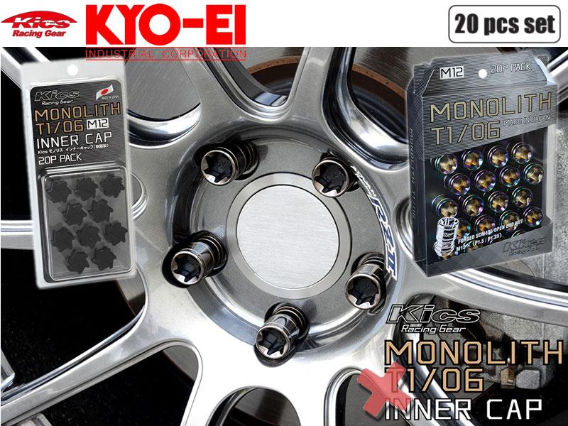 [KYO-EI_Kics]モノリスT1/06ホイールナット&専用樹脂キャップ_M12×P1.25×20個(ネオクロ&ブラック)【MN03N+CMF1K】