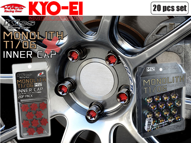 [KYO-EI_Kics]モノリスT1/06ホイールナット&専用樹脂キャップ_M12×P1.25×20個(ネオクロ&レッド)【MN03N+CMF1R】