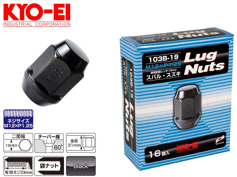 [KYO-EI]ホイール用ラグナット 袋ナットセット_M12×P1.25_19HEX_16個(ブラック)【103B-19-16P】