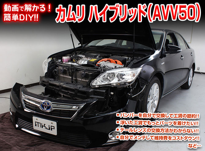 Mkjp Avv50 Camry Hybrid Maintenance Manual Dvd
