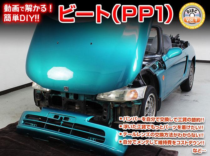 毎日続々入荷 動画で解かる 車のDIYパーフェクトマニュアル PP1 ビート編 DIY 整備マニュアル 倉庫 メンテナンスDVD