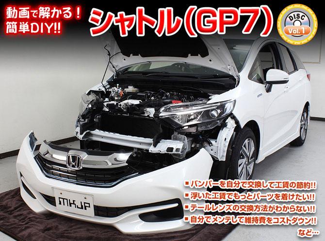 [MKJP] GP7/GP8 shuttle hybrid series maintenance manual DIY maintenance DVD