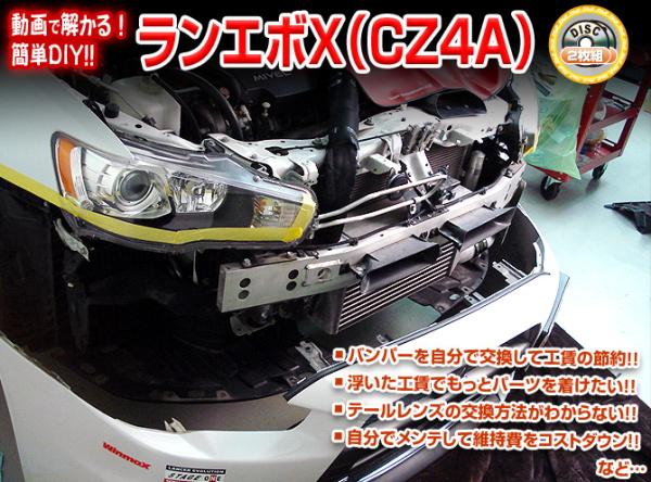 CZ4A ランエボ ten maintenance manual DIY maintenance DVD