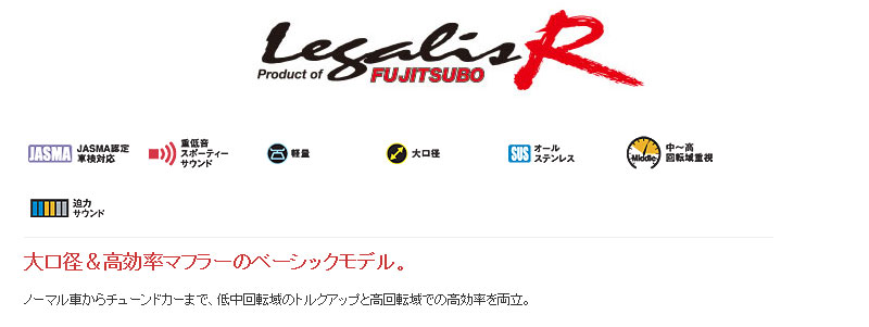 [フジツボ]NCEC ロードスター RS(エアロ付)用マフラー(レガリスR)