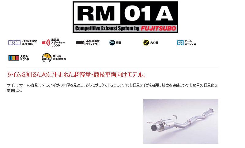 [フジツボ]GF8 インプレッサスポーツワゴンWRX用マフラー(RM-01A)