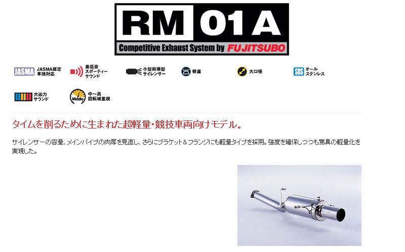 [フジツボ]GDA インプレッサWRX(マイナー後)用マフラー(RM-01A)