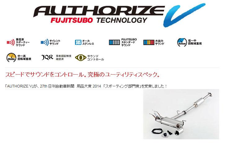 [フジツボ]ZC6 BRZ(2.0)用マフラー(オーソライズV)