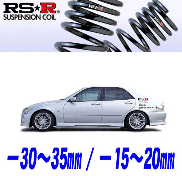 [RS-R_DOWN]SXE10 アルテッツァ(2WD 2.0L NA / H10/11~13/4)用ダウンサス