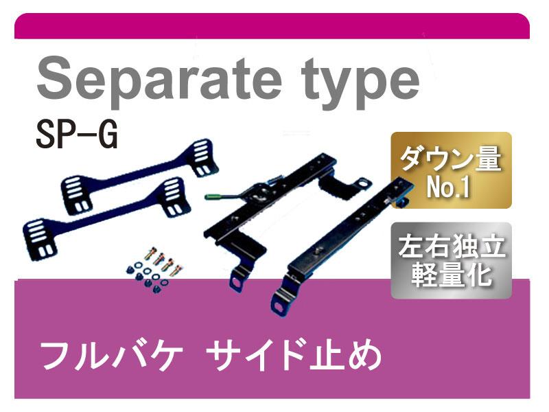 [レカロSP-G]HE21S アルトラパン(セパレート)用シートレール