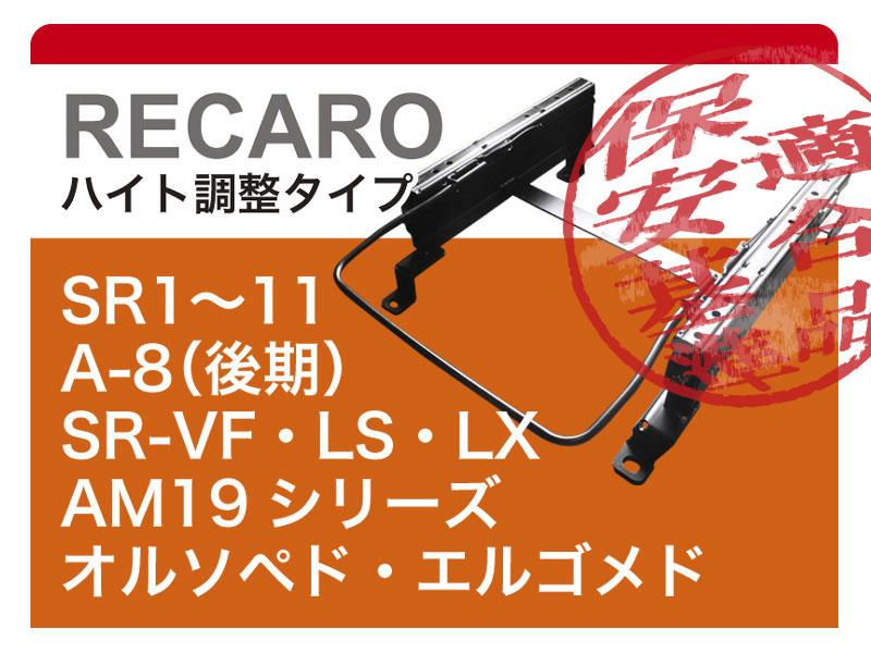 保安基準適合 信頼の国内生産 豊富な車種設定 信憑 レカロ 3ポジション ムラーノ 用シートレール 祝日 Z51系