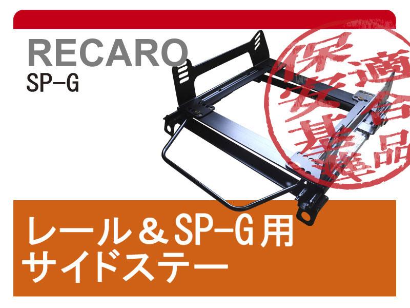 [レカロSP-G]BC5/BC系 レガシィ用シートレール