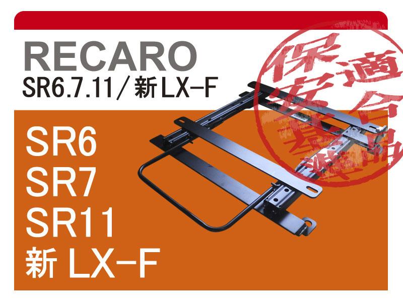[レカロSR6/SR7/SR11/LX-F]GDH200系 ハイエース(5型ディーゼル車_助手席側)用シートレール【保安基準適合】