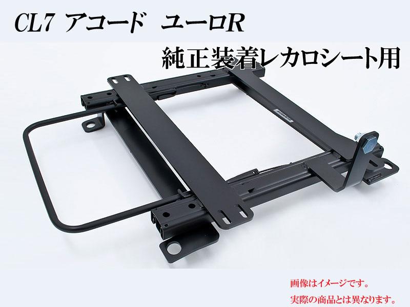 [純正レカロ]CL7 アコード ユーロR用ローポジションシートレール