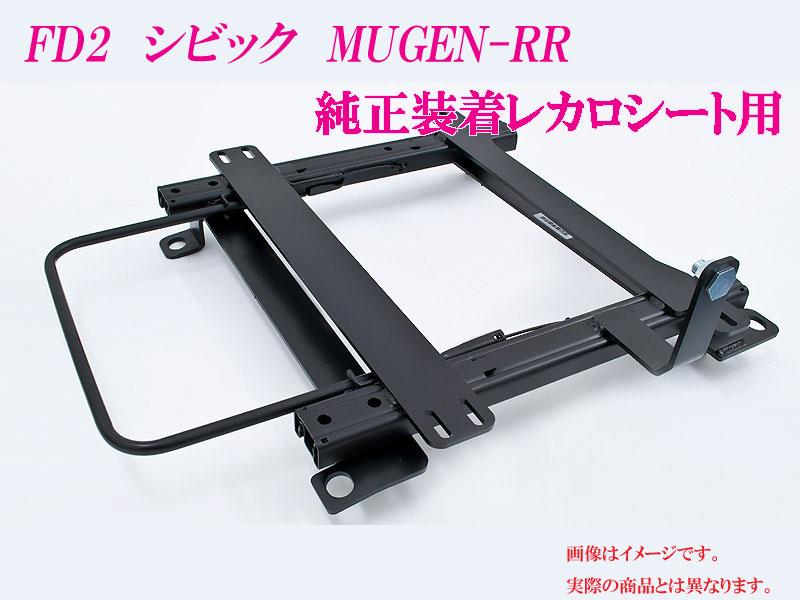 [純正レカロ]FD2 シビック MUGEN-RR用ローポジションシートレール