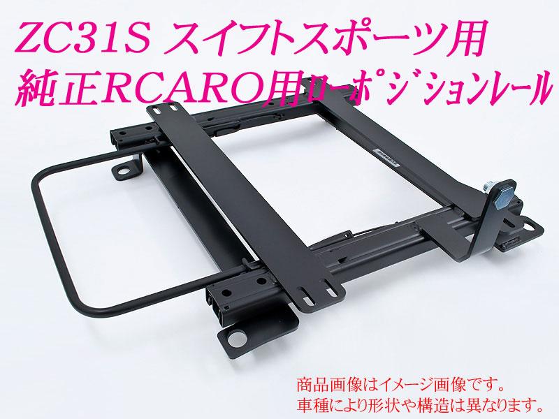 [純正レカロ]ZC31S スイフトスポーツ用ローポジションシートレール